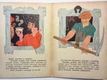 他の写真3: 【ロシアの絵本】ブラートフ&ワシーリエフ「ПЕТУШОК И БОБОВОЕ ЗЕРНЫШКО」1971年