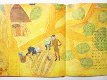 他の写真1: 赤座憲久/鈴木義治「バイオリンの村」1979年