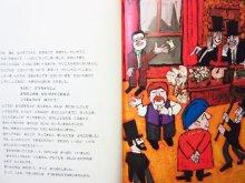 他の写真1: クルト・バウマン/デビッド・マッキー「どうろそうじふのヨアヒム」1982年