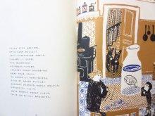 他の写真2: ネリー・ステファヌ/アンドレ・フランソワ「いたずらロラン」1994年