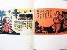 他の写真3: 儀間比呂志「儀間比呂志の版画 沖縄」1974年 ※木版画付き