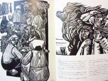 他の写真2: 儀間比呂志「儀間比呂志の版画 沖縄」1974年 ※木版画付き