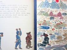 他の写真1: 君島久子/赤羽末吉「チワンのにしき」1969年