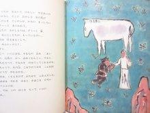 他の写真2: 君島久子/赤羽末吉「チワンのにしき」1969年