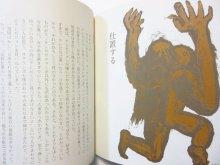 他の写真3: 田島征三「土の絵本」1976年