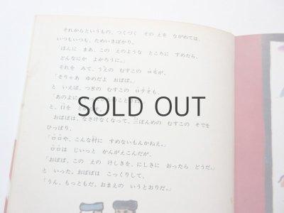 画像3: 君島久子/赤羽末吉「チワンのにしき」1969年
