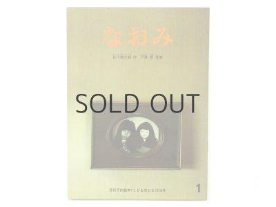 画像1: 【こどものとも】谷川俊太郎/沢渡朔「なおみ」1982年 ※初版/付録つき