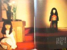 他の写真1: 【こどものとも】谷川俊太郎/沢渡朔「なおみ」1982年 ※初版/付録つき