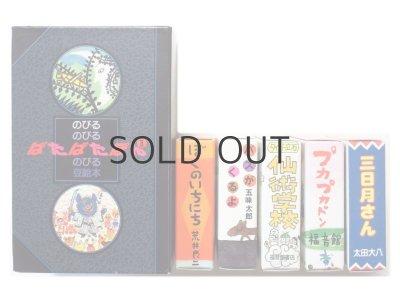 画像1: 片山健、荒井良二など「ぱたぱたぽん2」1996年 ※函入り・豆本5冊セット
