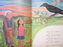 他の写真1: 【こどものとも】木島始/羽根節子「からすのかんざぶろう」1970年