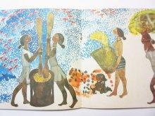 他の写真2: 【こどものとも】たかしよいち/丸木俊「おおむかしのむら」1973年