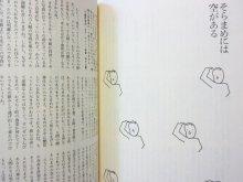 他の写真3: 長新太「長新太怪人通信」1981年