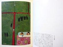 他の写真2: 谷内六郎画集「遠い日の絵本」1975年 ※谷内さんのサイン入り