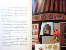 他の写真3: バーナデット・ワッツ「ヴァレンカのちいさな家」1994年