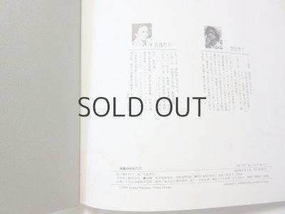 画像5: 神沢利子/大島哲以「林檎の木のうた」1979年