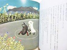 他の写真3: 宮沢賢治/谷内六郎「どんぐりと山ねこ」1987年