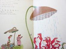 他の写真3: 神沢利子/小沢良吉「るうちゃんがいない」1971年