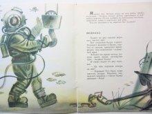 他の写真1: 【ロシアの絵本】サハルノフ/Н.アンドレーエフ「Кто работает под водой」1982年