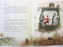 他の写真3: 【ロシアの絵本】サハルノフ/Н.アンドレーエフ「Кто работает под водой」1982年