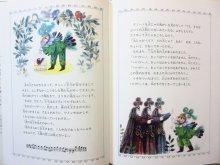 他の写真1: フランチェスカ・クレスピー「魔笛 モーツァルトおんがく物語」1991年