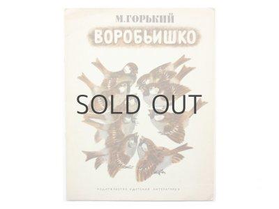 画像1: 【ロシアの絵本】ゴーリキー/エウゲーニー・チャルーシン「Воробьишко」1972年