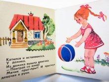 他の写真3: 【ロシアの絵本】レートワ/Т. アレクセーエワ「Девочка и мячик」1978年 ※小さい絵本です。