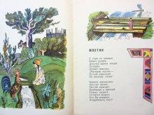 他の写真1: 【ロシアの絵本】ユーリー・モロカノフ「СТИХИ」1970年