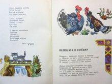 他の写真2: 【ロシアの絵本】ユーリー・モロカノフ「СТИХИ」1970年