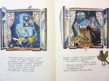 他の写真3: 【ロシアの絵本】ユーリー・モロカノフ「СТИХИ」1970年