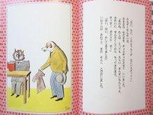 他の写真2: 村山籌子/村山知義「なくなったあかいようふく」2002年