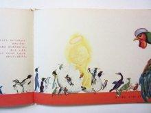 他の写真3: カレル・チャペック/三好碩也「てんからふってきたたまごのはなし」1972年 ※ハードカバー版