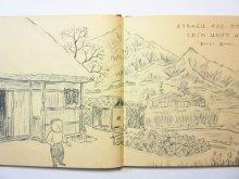 他の写真1: 石井桃子/熊谷元一「ようちゃんともぐら」1964年