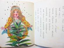 他の写真3: マリ・コルモン/長野博一「女王さまになるために」1975年