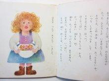 他の写真1: マリ・コルモン/長野博一「女王さまになるために」1975年