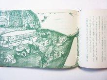 他の写真1: プレヴェール/アンドレ・フランソワ&エルザ・アンリケ「のんぶらり島」1976年