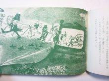 他の写真2: プレヴェール/アンドレ・フランソワ&エルザ・アンリケ「のんぶらり島」1976年