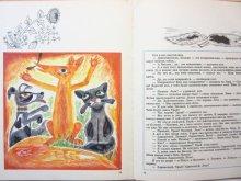 他の写真2: 【ロシアの絵本】ヴィタリー・スタツィンスキー「Ленивый вареник」1970年