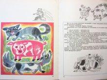 他の写真3: 【ロシアの絵本】ヴィタリー・スタツィンスキー「Ленивый вареник」1970年
