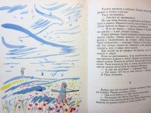 他の写真3: 【ロシアの絵本】スネギリョフ/マイ・ミトゥーリチ「Геннадий Снегирёв」1970年