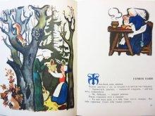 他の写真3: 【ロシアの絵本】グリム/ナウム・ツェイトリン「Сказки」1975年