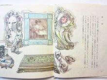 他の写真1: 熊井明子/宇野亜喜良「指輪の猫」1979年