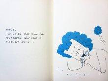 他の写真2: 長新太「みんなくいしんぼう」1978年