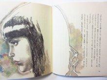 他の写真2: 熊井明子/宇野亜喜良「指輪の猫」1979年