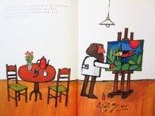 他の写真1: マックス・ベルジュイス「えかきさんとことり」1983年