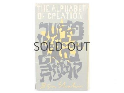 画像1: ベン・シャーン「THE ALPHABET OF CREATION」1954年