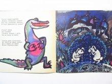 他の写真1: 【ロシアの絵本】コルネイ・チュコフスキー/マイ・ミトゥーリチ「Краденое солнце」1968年