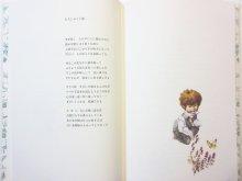 他の写真1: 【チェコの絵本】サイフェルト/イジー・トゥルンカ「マミンカ」1989年