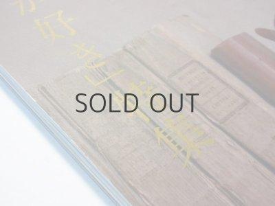 画像2: 【新品/新刊】倉敷意匠計画室/ 紙モノカタログ5 「本が好き」特集