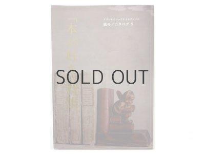 画像1: 【新品/新刊】倉敷意匠計画室/ 紙モノカタログ5 「本が好き」特集