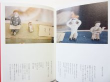 他の写真2: 【新品/新刊】にしおゆき陶人形作品集「道草なひと」